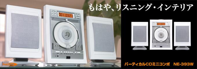 テレビ通販【ライフレーバー】バーティカルCDミニコンポ NE-393W