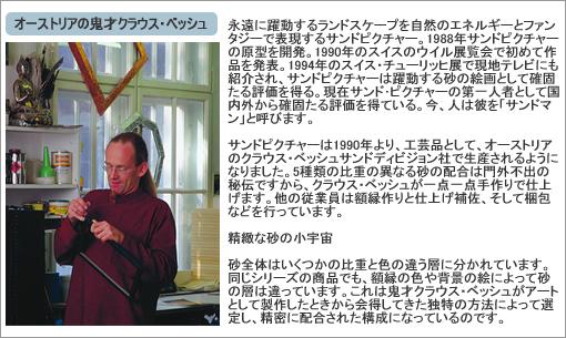 テレビ通販【ライフレーバー】サンドピクチャー