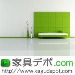 【家具デポ】家具デポ.com