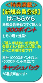 テレビ通販【ライフレーバー】新規会員登録