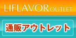 【ライフレーバーアウトレット】卸直送&メーカー直送の通販アウトレット